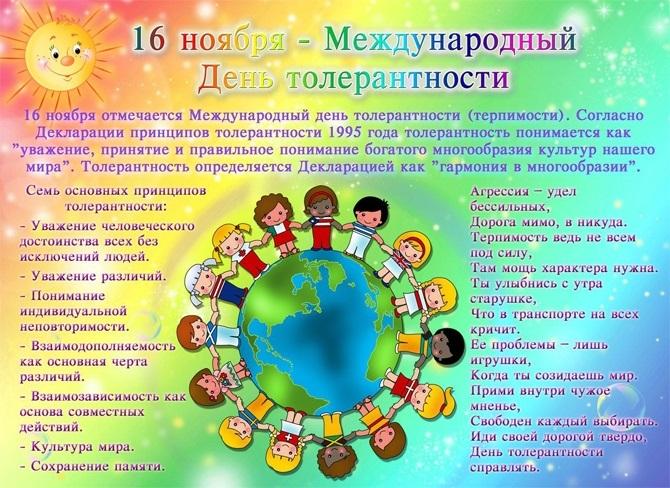 Всемирный день толерантности 024