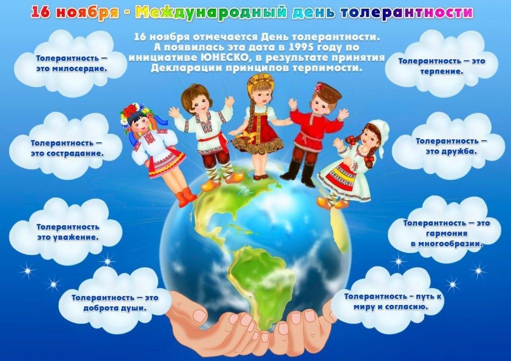 Всемирный день толерантности 025
