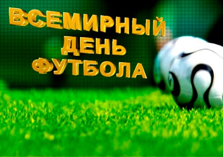 Фото день футбола 10 декабря, идеи открытки нового