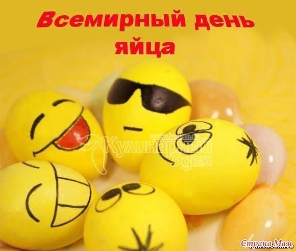 Всемирный день яйца 010