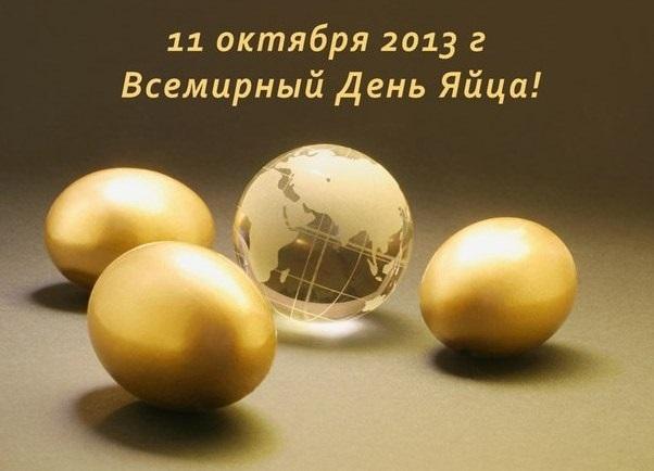 Всемирный день яйца 011
