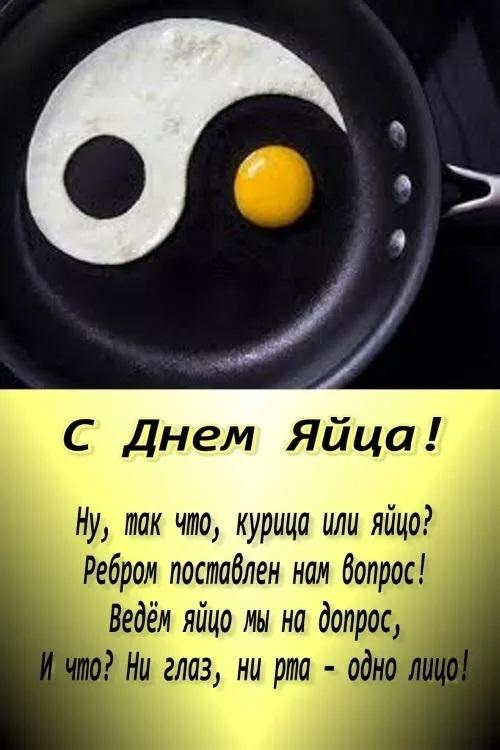 Всемирный день яйца 019