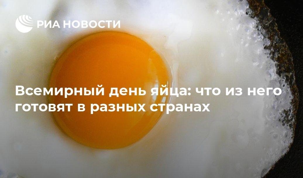 Всемирный день яйца 022