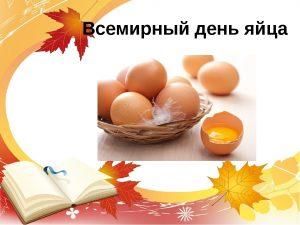 Вторая пятница октября Всемирный день яйца 22 078 020
