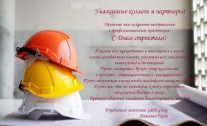 Второе воскресенье августа День строителя 014