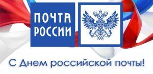 Второе воскресенье июля День российской почты 007