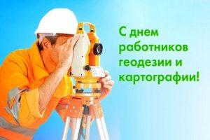 Второе воскресенье марта День работников геодезии и картографии 004
