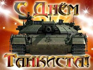 Второе воскресенье сентября День танкиста 24 080 010