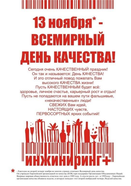 Всемирный день качества открытка