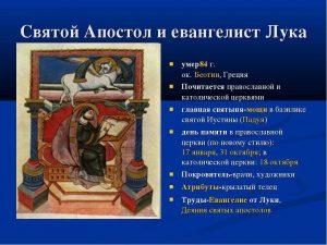 День Апостола и Евангелиста Луки 021