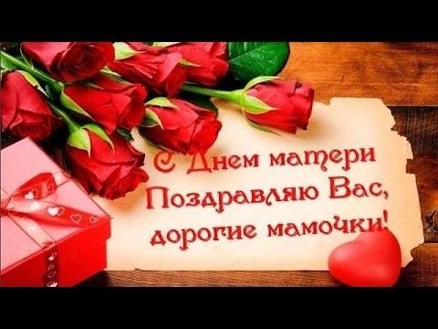 День Матери (Россия) 002