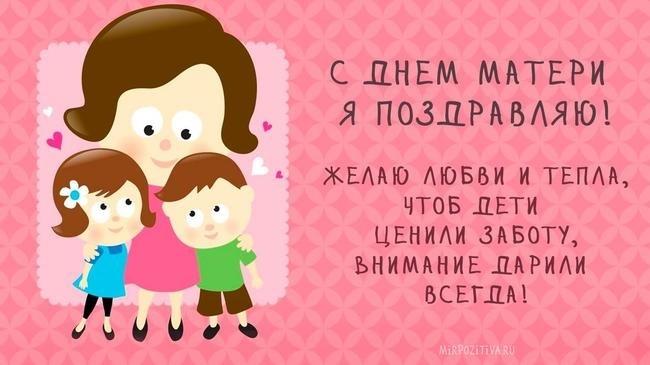 День Матери (Россия) 003