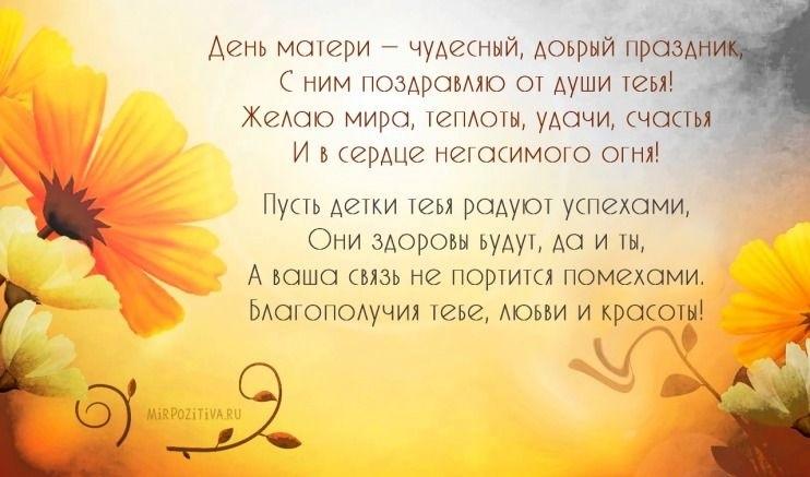 День Матери (Россия) 005