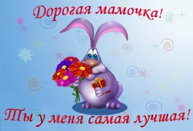 День Матери (Россия) 006