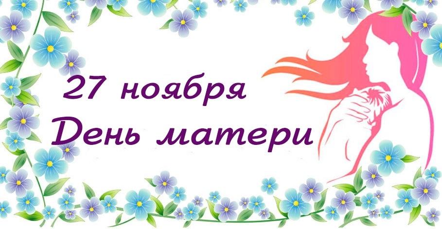 День Матери (Россия) 012