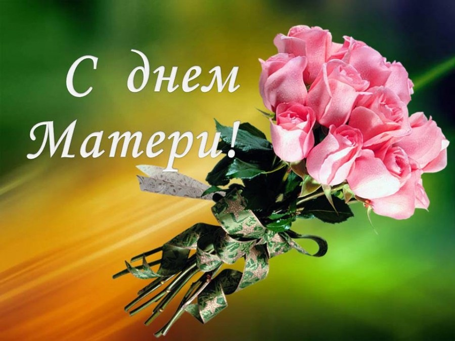 День Матери (Россия) 014