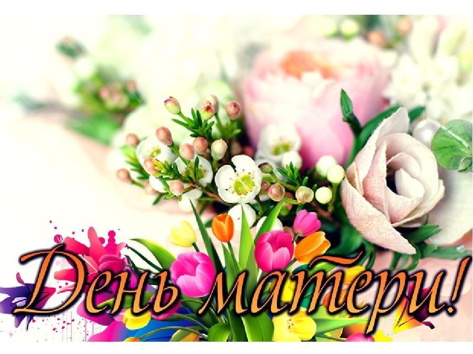 Открытки с цветами на день матери, днем