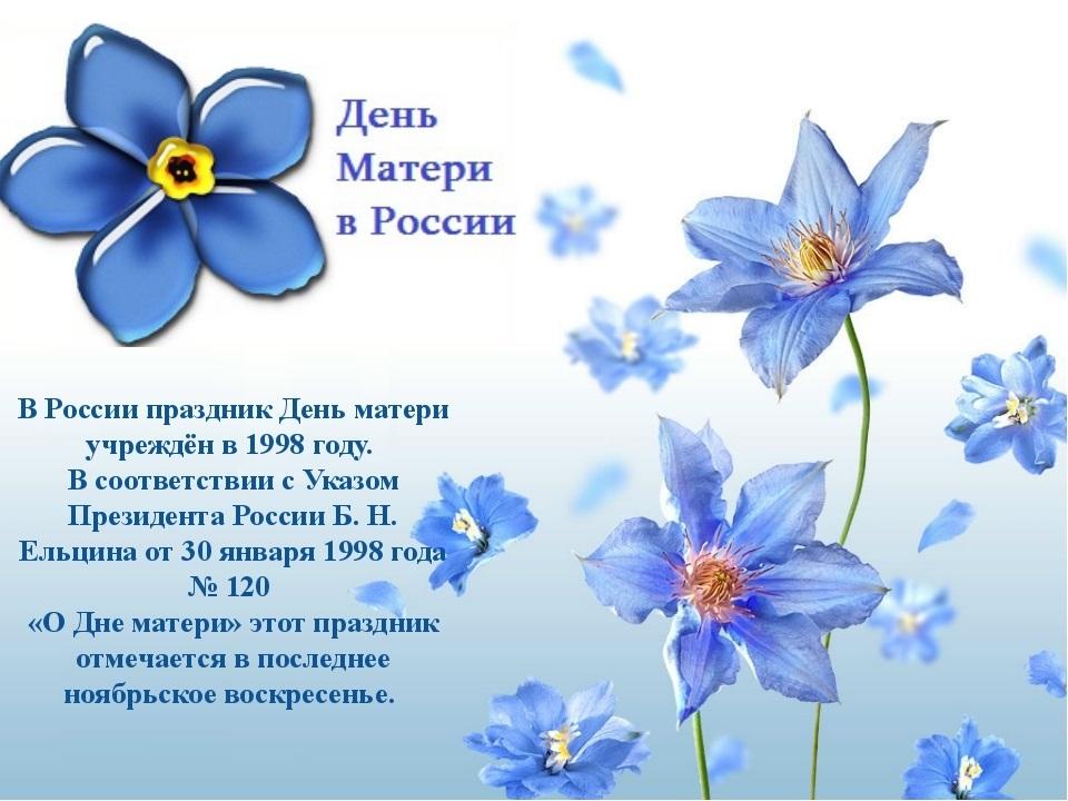 День Матери (Россия) 017