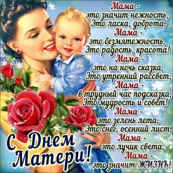 День Матери (Россия) 018