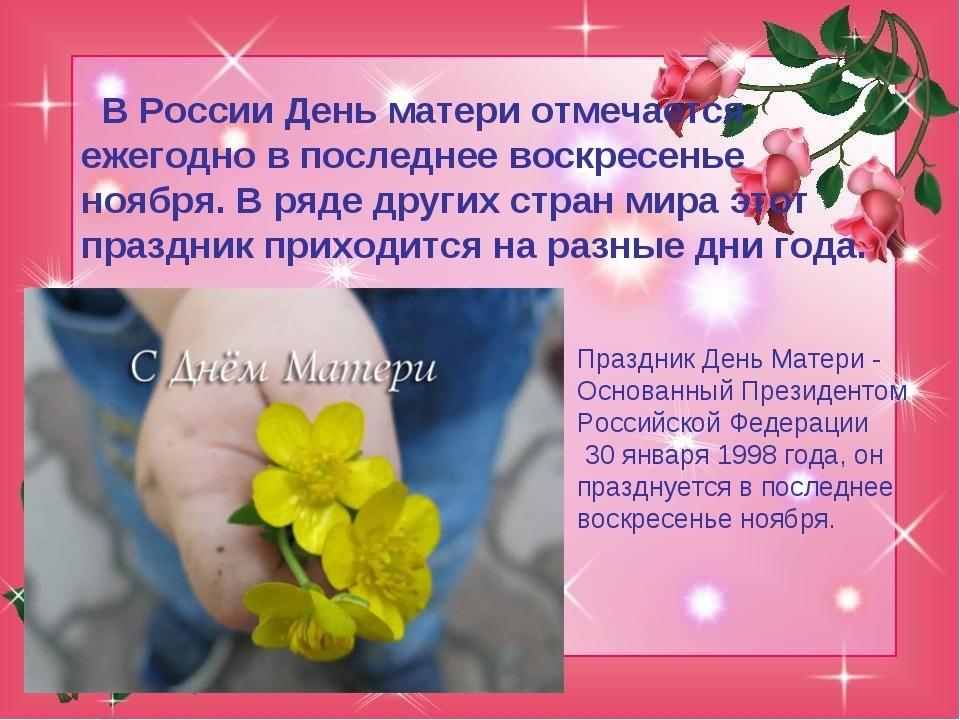 День Матери (Россия) 019