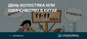 День Холостяка 018