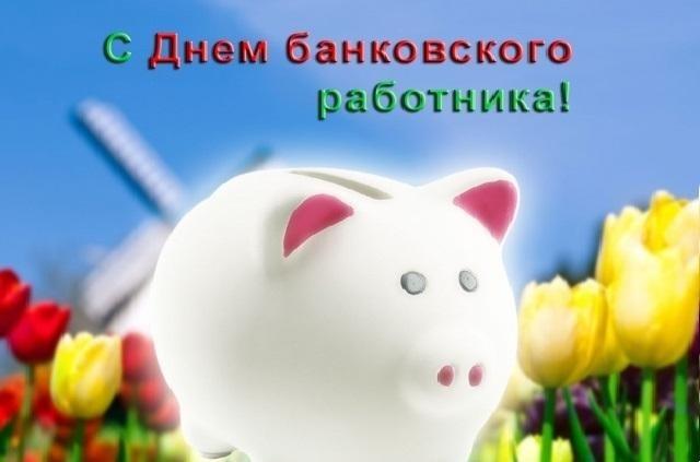 День банковского работника России 002