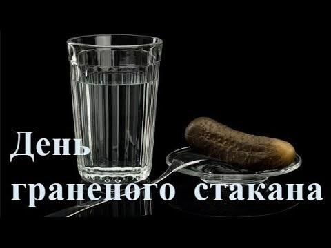День граненого стакана 001