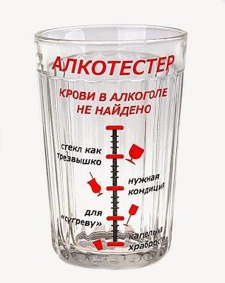 День граненого стакана 003