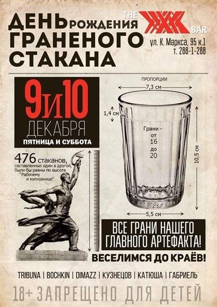 День граненого стакана 014