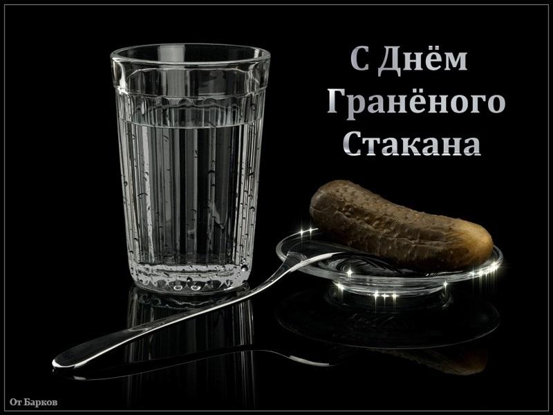 День граненого стакана 015