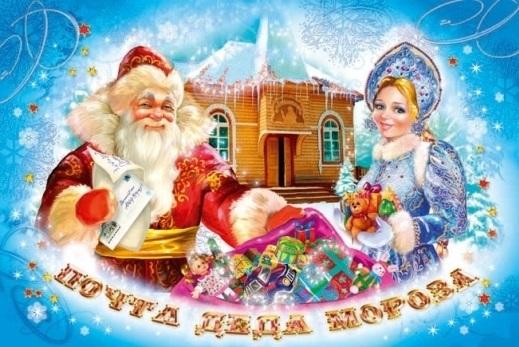 День заказов подарков и написания писем Деду Морозу 008