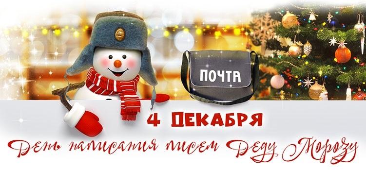 День заказов подарков и написания писем Деду Морозу 009