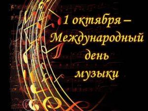 День музыки 1 октября открытки 013