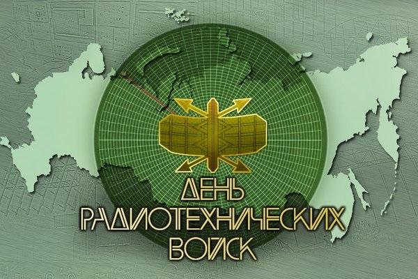 День образования Радиотехнических войск ВВС РФ 008
