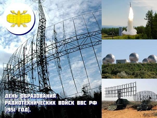 День образования Радиотехнических войск ВВС РФ 011
