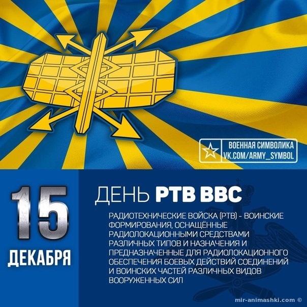 День образования Радиотехнических войск ВВС РФ 020