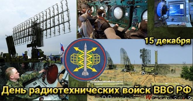 День образования Радиотехнических войск ВВС РФ 021