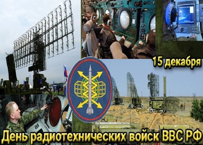 День образования Радиотехнических войск ВВС РФ 022