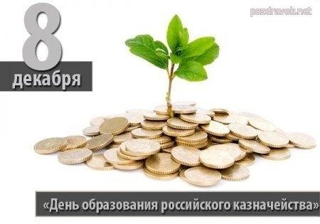 День образования российского казначейства 001
