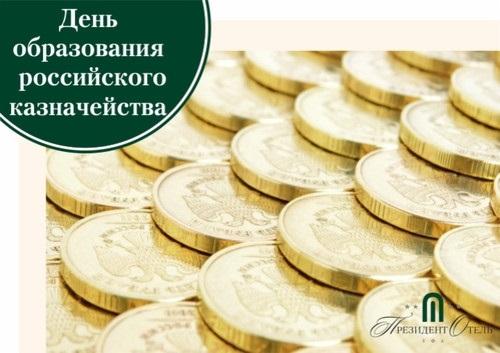 День образования российского казначейства 003