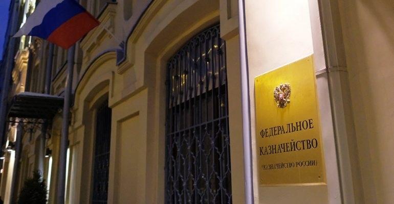 День образования российского казначейства 006