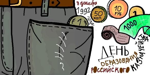 День образования российского казначейства 007