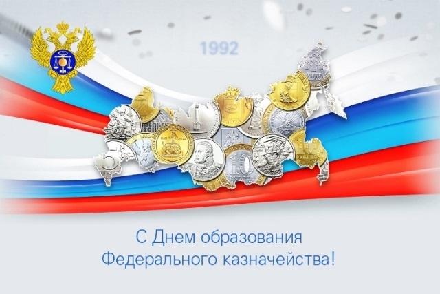 День образования российского казначейства 010