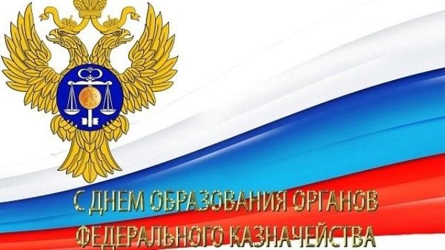 День образования российского казначейства 011