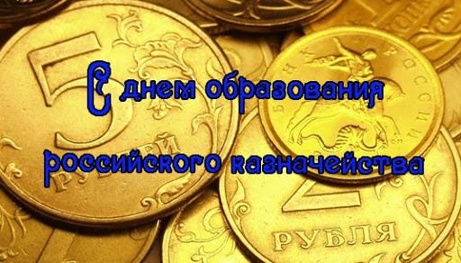 День образования российского казначейства 012
