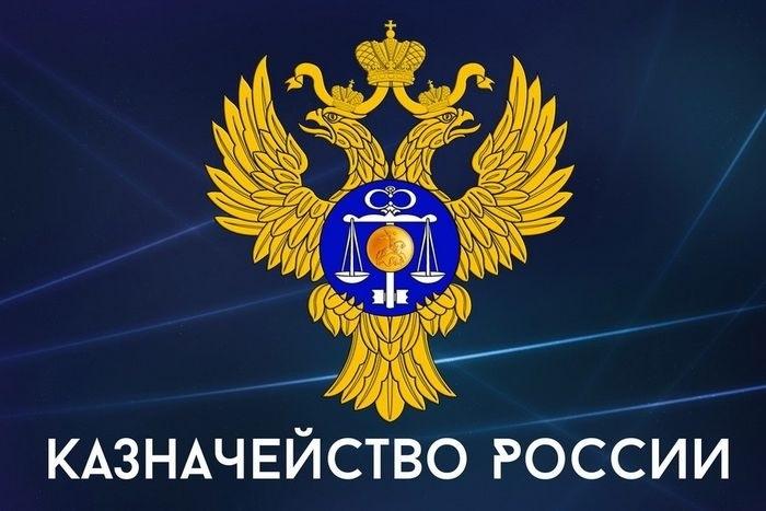 День образования российского казначейства 013
