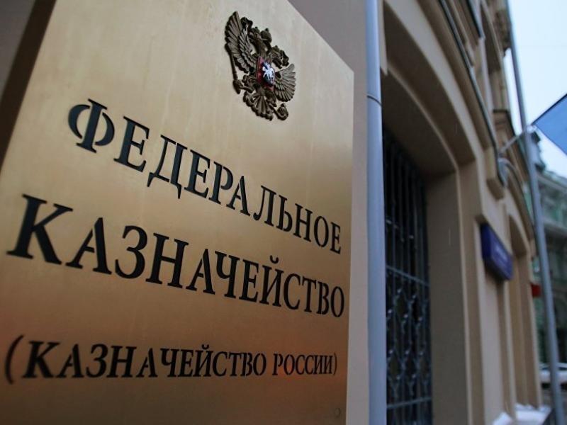 День образования российского казначейства 014