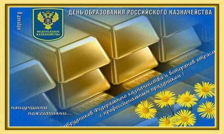 День образования российского казначейства 017