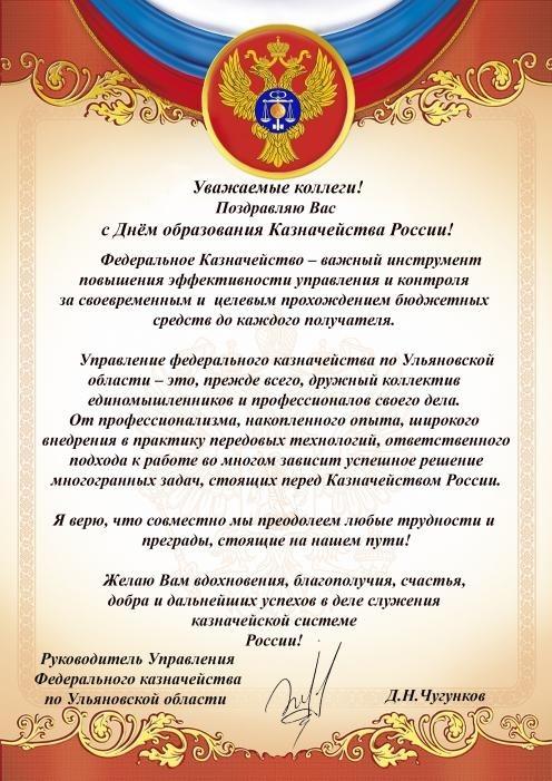 День образования российского казначейства 018