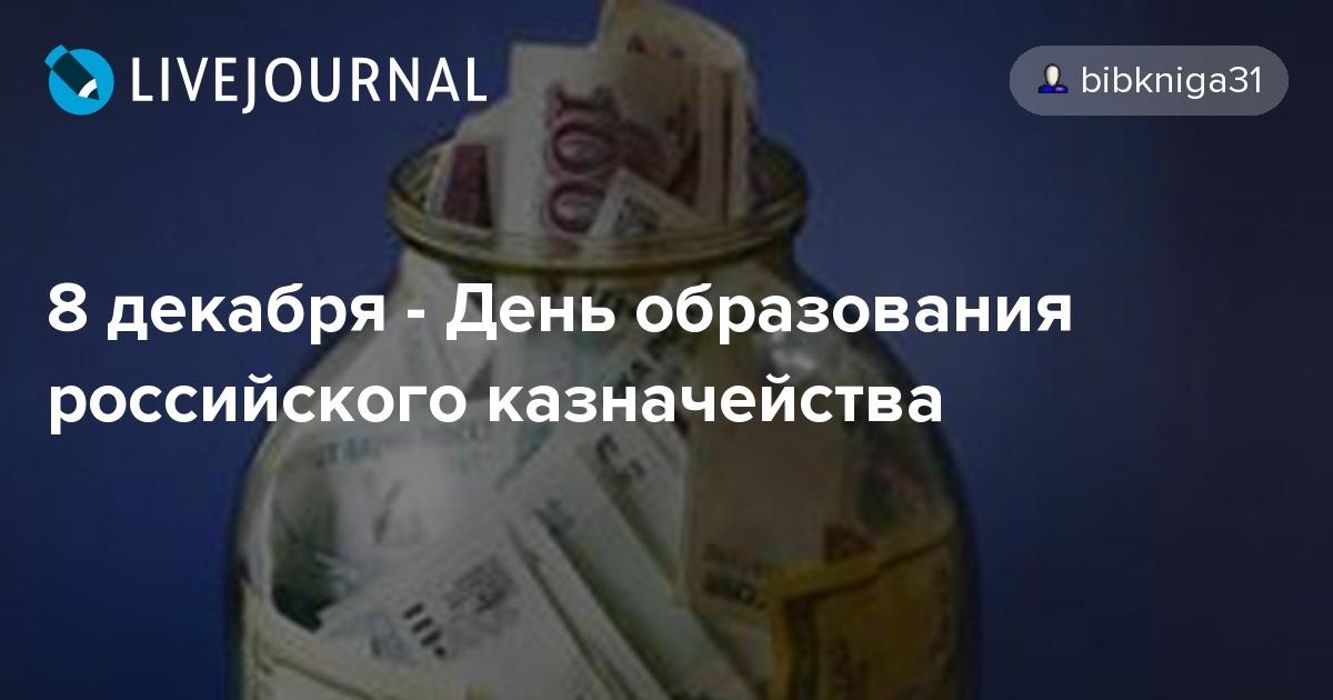 День образования российского казначейства 019